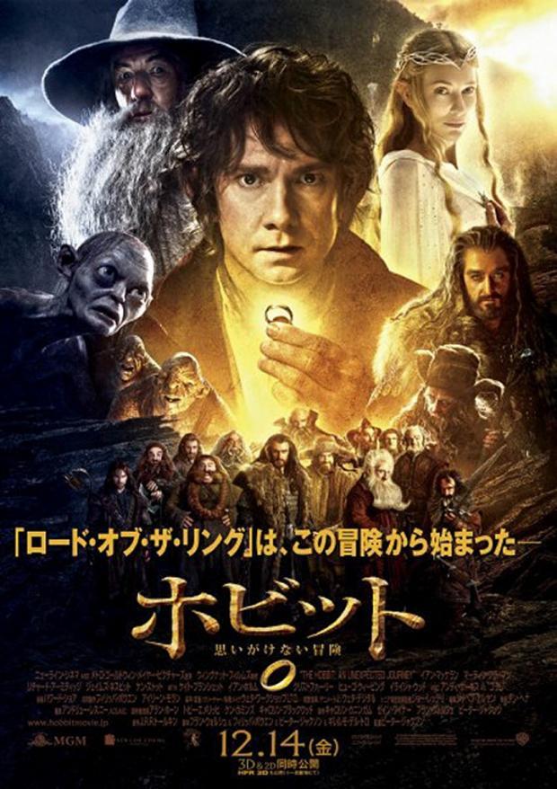 Hobbit Japanese poster
